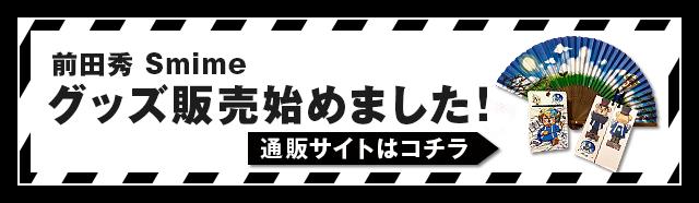 前田秀 Smime グッズ販売始めました! 通販サイトはこちら